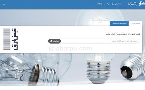 ورود به سایت سامانه ساپا saapa.ir, استعلام و پرداخت قبض برق ساپا