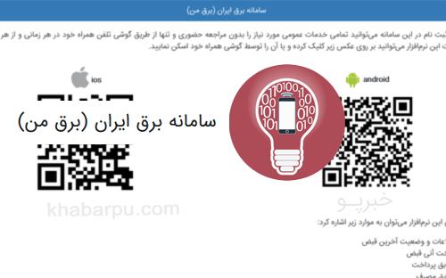 دانلود اپلیکیشن برق من saapa, اپلیکیشن ساپا سامانه برق ایران