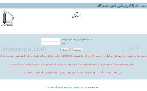 ورود به سایت ثبت نام دانشگاه فردوسی مشهد pooya.um.ac.ir ورودی جدید