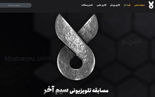 ورود به سایت سیم آخر bombtv3.com, ثبت نام مسابقه سیم آخر شبکه 3