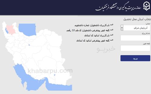 ورود به سایت سامانه lms دانشگاه فرهنگیان lms.cfu.ac.ir +راهنما