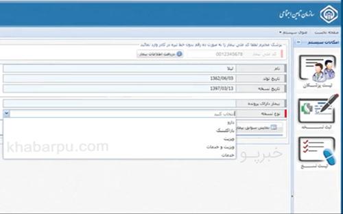 ورود به سایت نسخه الکترونیک تامین اجتماعی ep.tamin.ir +راهنما سامانه