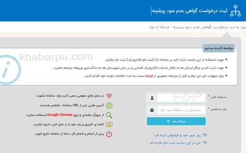 ورود به سایت دریافت گواهی عدم سو پیشینه adliran.ir + راهنما