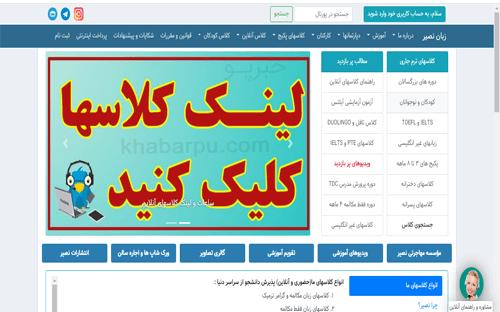 ورود به سایت نصیر nassirinst.ir, آموزش آنلاین زبان نصیر +راهنما