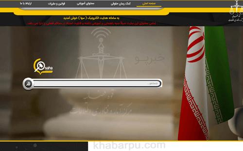 ورود به سایت سها saha.eadl.ir, سامانه سها هدایت الکترونیک قضایی