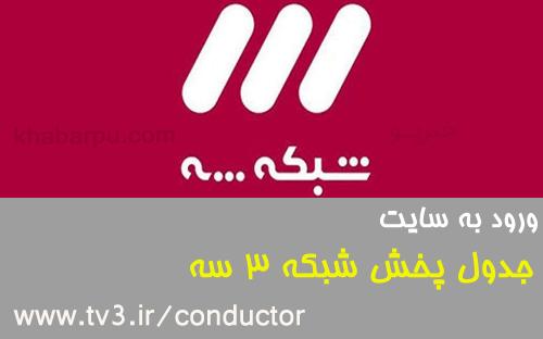 ورود به سایت جدول پخش شبکه 3 tv3.ir-conductor, کنداکتور شبکه سه