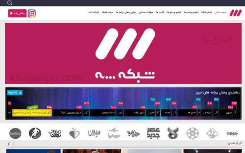 ورود به سایت شبکه 3 tv3.ir, جدول پخش شبکه سه, پخش زنده شبکه 3