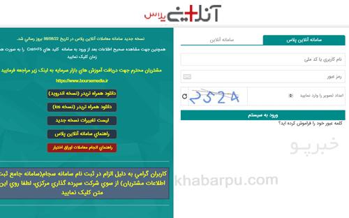 ورود به سامانه آنلاین پلاس خوارزمی silver.kharazmibroker.ir