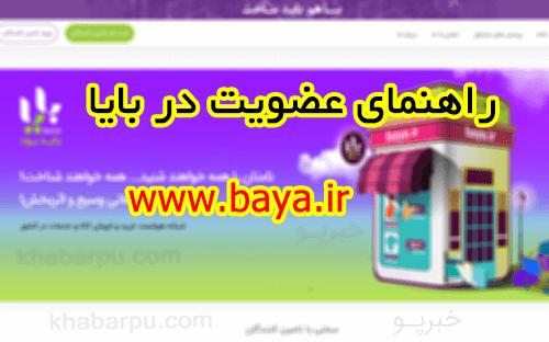 آموزش و راهنمای سایت بایا