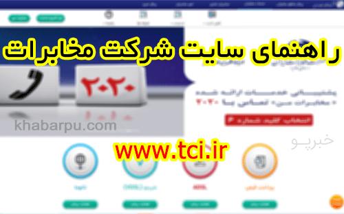 راهنمای سایت شرکت مخابرات ایران