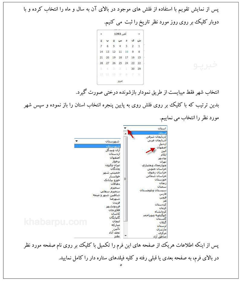 https://khabarpu.com/img/post/1617814843.png