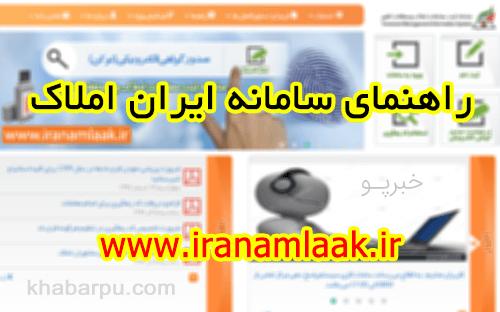 راهنمای سامانه ایران املاک