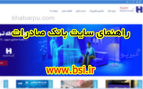 راهنمای سایت بانک صادرات