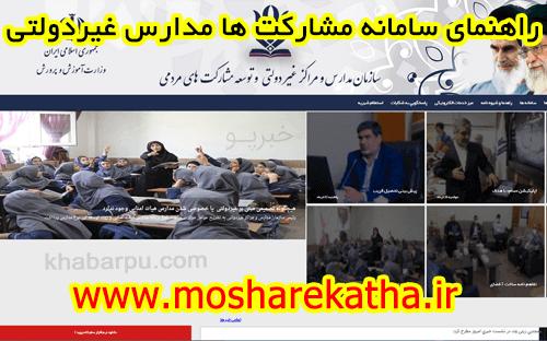 راهنمای سامانه مشارکت ها سازمان مدارس غیر دولتی