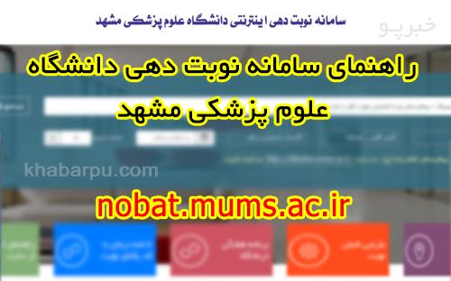 راهنمای سامانه نوبت دهی اینترنتی دانشگاه علوم پزشکی مشهد