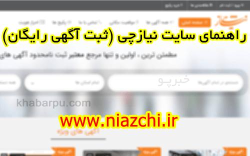 راهنمای سایت نیازچی