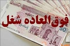 میزان افزایش فوق العاده شغل فرهنگیان و کارکنان دولت تعیین شد