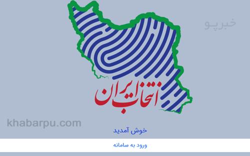اعلام نحوه استفاده از سامانه انتخاب ایران entekhabiran.moi.ir در انتخابات ۲۸ خرداد