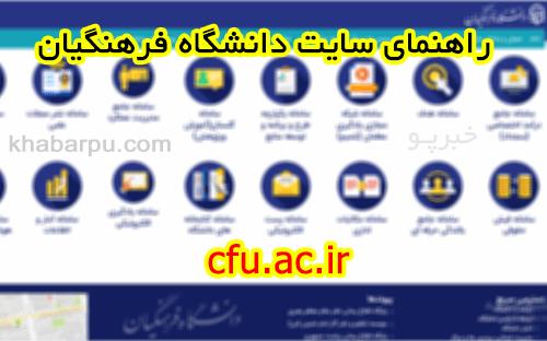راهنمای سایت دانشگاه فرهنگیان