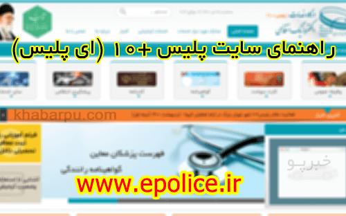 راهنمای سایت ای پلیس (پلیس +10)