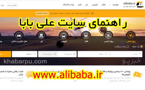 راهنمای سایت علی بابا, آموزش خرید بلیط هواپیما و  اتوبوس و قطار