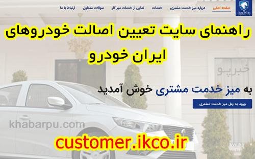 راهنمای سامانه میز خدمت مشتریان ایران خودرو, دریافت نوبت اینترنتی تعیین اصالت خودرو