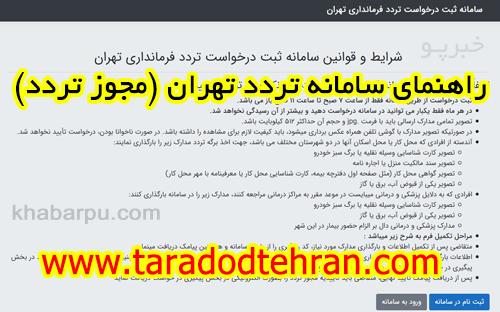 راهنمای سامانه تردد تهران, درخواست مجوز تردد