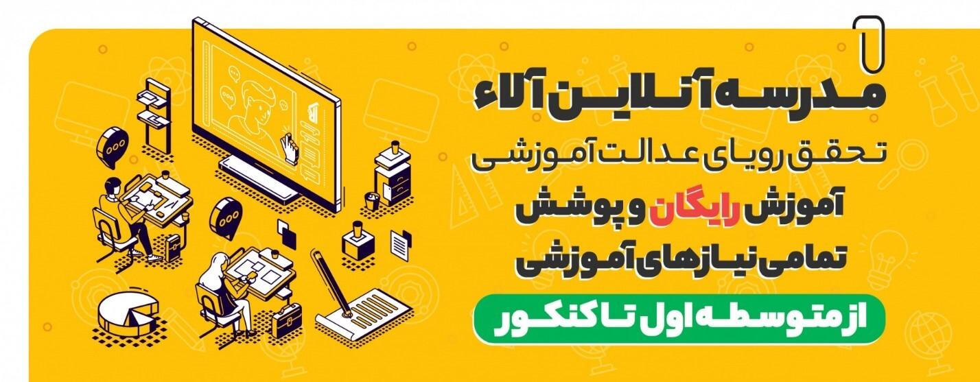 مدرسه آنلاین آلا