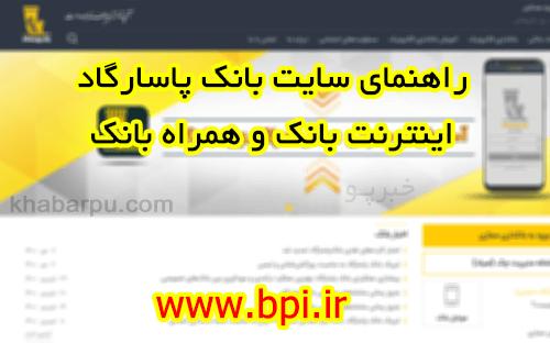 آموزش سایت بانک پاسارگاد, اینترنت بانک و همراه بانک پاسارگاد