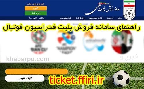 راهنمای سامانه فروش بلیت بازی های فوتبال ایران