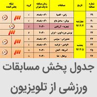 برنامه پخش زنده لیگ برتر ایران
